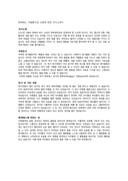 해피예스 자원봉사단 신청 자기소개서