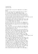 에이란에게 보내는 사죄의 편지 글짓기