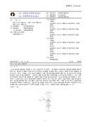 스노보드 이동장치 특허신청서