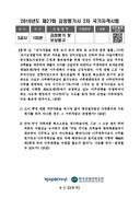 제27회 감정평가사 2차 3교시 기출문제(감정평가 및 보상법규)