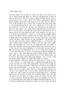 김창남 일급비밀 글짓기