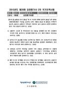 2015년 제26회 감정평가사 2차 2교시 기출문제(감정평가이론)
