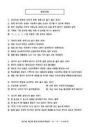 2017년 제12회 한국어 교육 능력 검정 시험 1교시 A형 기출문제