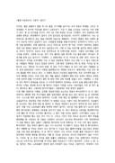 불법 다운로드의 그림자 글짓기