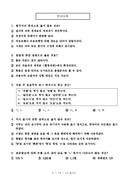 2015년 제10회 한국어 교육 능력 검정 시험 1교시 A형 기출문제