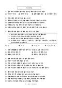 2016년 제11회 한국어 교육 능력 검정 시험 2교시 A형 기출문제