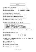 2016년 제11회 한국어 교육 능력 검정 시험 1교시 A형 기출문제