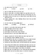 2014년 제9회 한국어 교육 능력 검정 시험 2교시 A형 기출문제