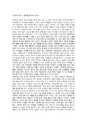 한국의 조앤 K. 롤링을 꿈꾸며 글짓기