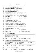2015년 제10회 한국어 교육 능력 검정 시험 2교시 A형 기출문제