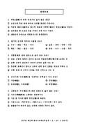 2017년 제12회 한국어 교육 능력 검정 시험 2교시 A형 기출문제