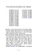 투자사업타당성심의회 운영 시행내규
