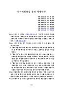 사이버민원실 운영 시행내규