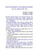 분양가심사위원회와 택지조성원가심의위원회 구성 및 운영에 관한 규정
