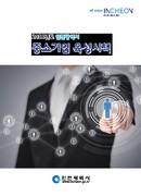 2018년 인천광역시 중소기업 육성시책