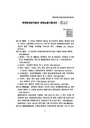 회계관계임직원의 재정보증 시행내규