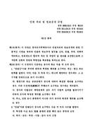 민원 처리 및 정보공개 규정