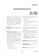 임원추천위원회 설치 및 운영규정