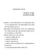 임원추천위원회 운영규정