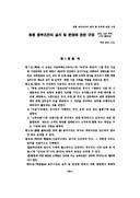 청렴옴부즈만의 설치및 운영에 관한 규정