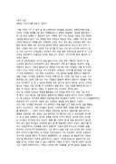 곱디 고운 베트남 아오자이를 보면서 글짓기