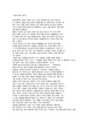 나눔의 기쁨 글짓기