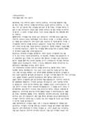 코피노(KOPINO) 어린이들을 위한 기도 글짓기
