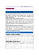 6급 행정직 자기소개서(국립공원관리공단)(신입)