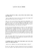 CJ미디어 편성 및 제작PD 자기소개서