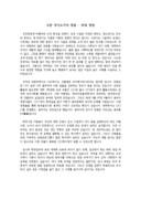국문 자기소개서 샘플(해외영업)