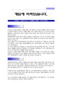 게임 기획 자기소개서(경력)