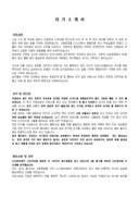 간호사 자기소개서 샘플(대학병원 간호과)(신입)