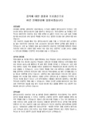 강사 자기소개서(피아노)(경력)
