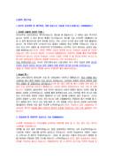 LG화학 생산기술 자기소개서(5)