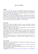 안내데스크 자기소개서 샘플(나레이터출신)(경력)