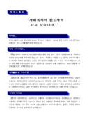 신입 자기소개서(사회복지사)