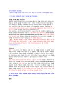한국수력원자력 전기전자 자기소개서