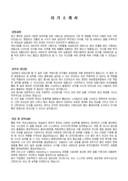 해외영업 자기소개서(홍보)(신입)