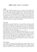 지사운영 자기소개서(영재교육)(경력)