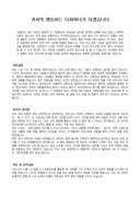 인테리어 디자이너 자기소개서(머리글)(경력)