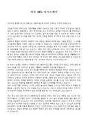 의류MD 자기소개서