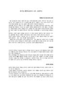 일본어 사무 번역 자기소개서