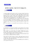 의료기사 자기소개서(신입)