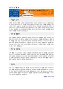 생산관리 자기소개서(해성)(경력)