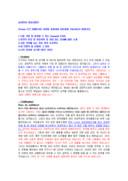 삼성전자 영상사업부 자기소개서