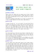 생산관리 자기소개서(삼성SDI)(경력)