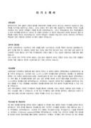 통신기술 자기소개서 샘플(전자통신과)