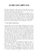 축산식품중 다이옥신 생물학적 검사법