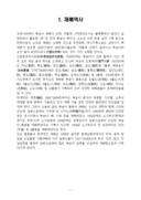 복숭아의 재배역사 지형 및 일조와 강수량