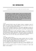 사무 자기소개서(회계 총무 자금)(경력)